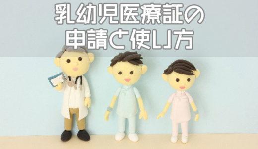 赤ちゃん・子供の医療費はいくら?乳幼児医療証の申請と所得制限