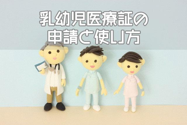 乳幼児医療証の申請と使い方