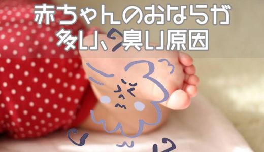 赤ちゃんのおならが多い、臭い原因、おならで泣くのは苦しいから?
