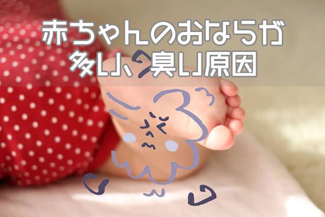 赤ちゃんのおならが多い、臭い原因
