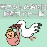 赤ちゃんの名付け参考サイト一覧