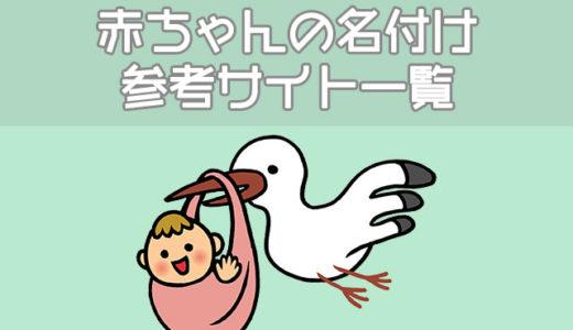 姓名判断・画数・漢字検索など赤ちゃんの名付け参考サイト一覧