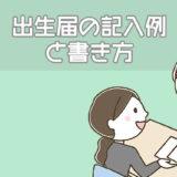 出生届の記入例と書き方
