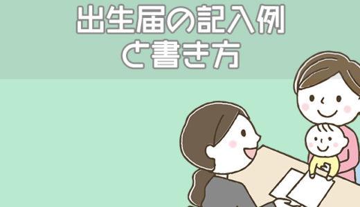【詳細解説】出生届の記入例と書き方、嫡出子、続柄、職業、本籍など