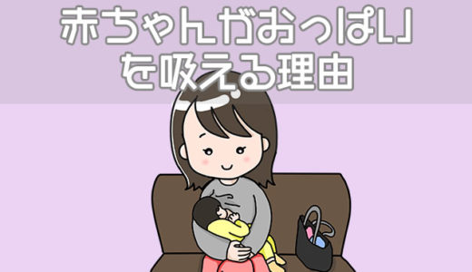 哺乳反射は新生児からいつまで?赤ちゃんがおっぱいを吸える理由
