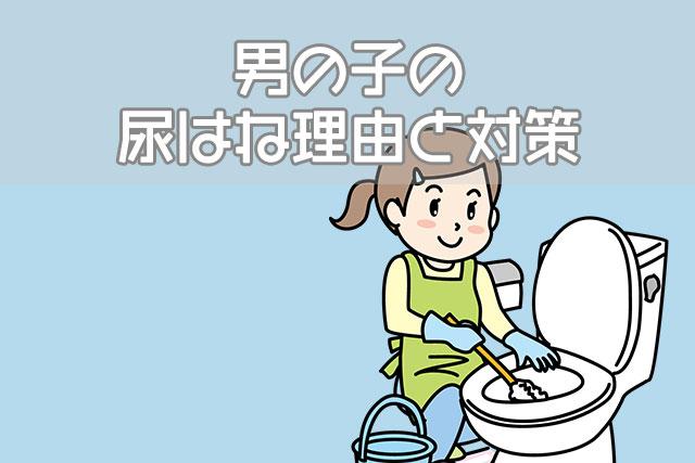 男の子の尿はね理由と対策