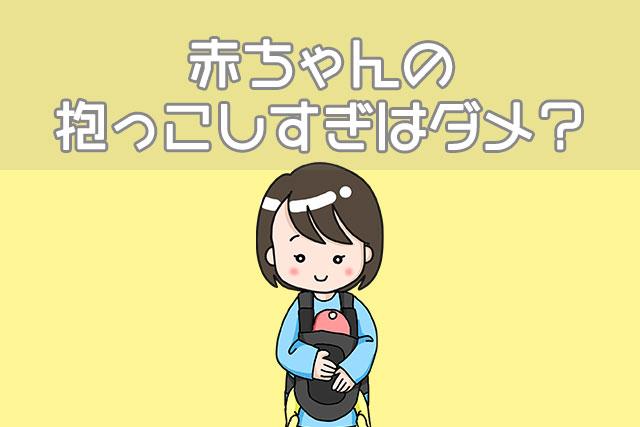 赤ちゃんの抱っこしすぎはダメ?
