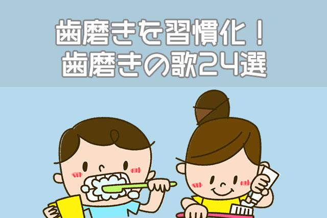 歯磨きを習慣化!歯磨きの歌24選