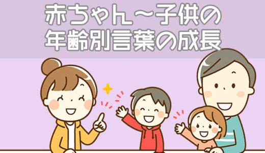 【言葉の発達】赤ちゃん~子供の月齢・年齢別言葉の成長と注意点