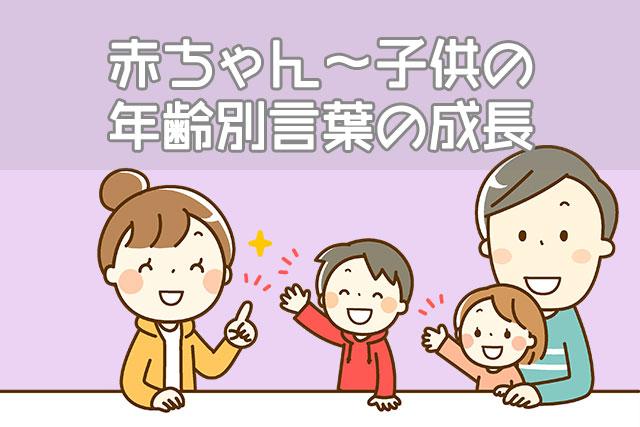 赤ちゃん~子供の年齢別言葉の成長