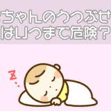 赤ちゃんのうつぶせ寝はいつまで危険?