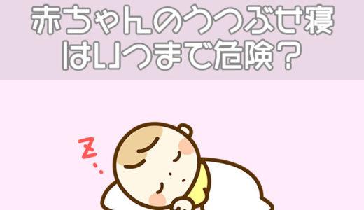 赤ちゃんのうつぶせ寝はいつまで危険?メリット・デメリットは