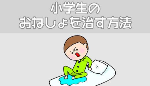 おねしょと夜尿症は意味も対応も違う!小学生の尿漏れ原因と対策