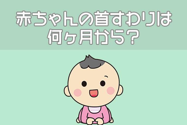 赤ちゃんの首すわりは何ヶ月から?
