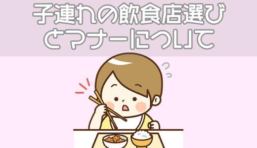 赤ちゃん・子連れ外食で守るマナー、飲食店選びの14のポイント