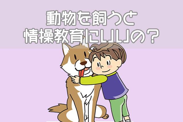 動物を飼うと情操教育にいいの?