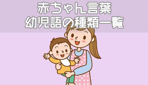 赤ちゃん言葉で話しかけると発達が早い!使える幼児語の種類一覧