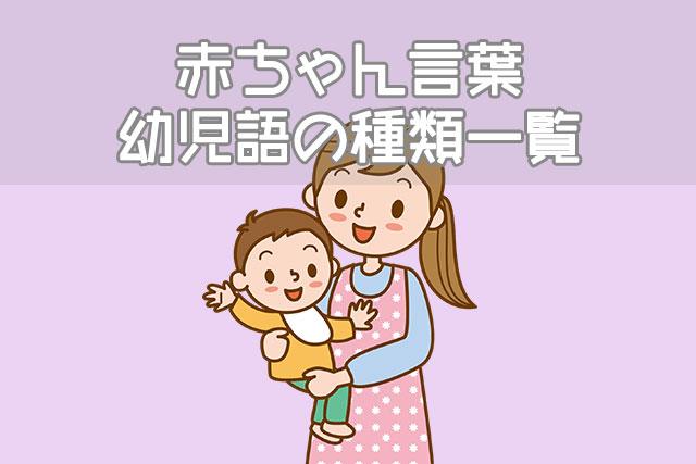 赤ちゃん言葉・幼児語の種類一覧