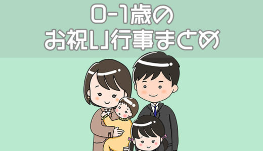 0-1歳の赤ちゃんのお祝い行事特徴まとめ|する・しないの割合は