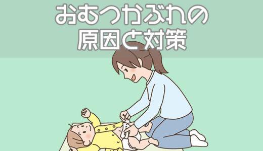 赤ちゃんのおしり真っ赤!治らないおむつかぶれの原因と対策