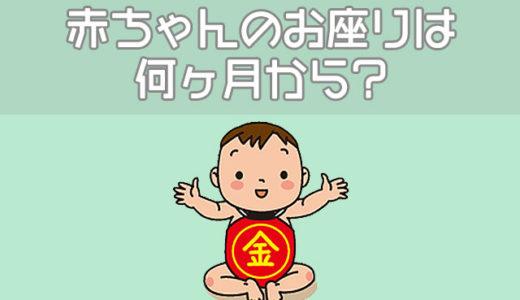 赤ちゃんのお座りは何ヶ月から?遅い・しないときの練習方法