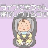 ドライブで赤ちゃんを寝かしつけるコツ