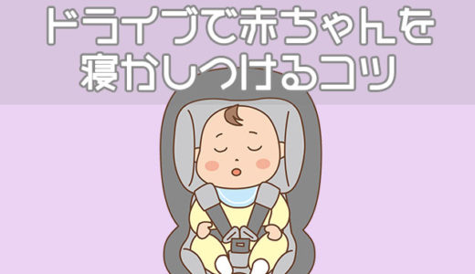 ドライブで赤ちゃんを寝かしつけるコツとやりすぎがNGな理由