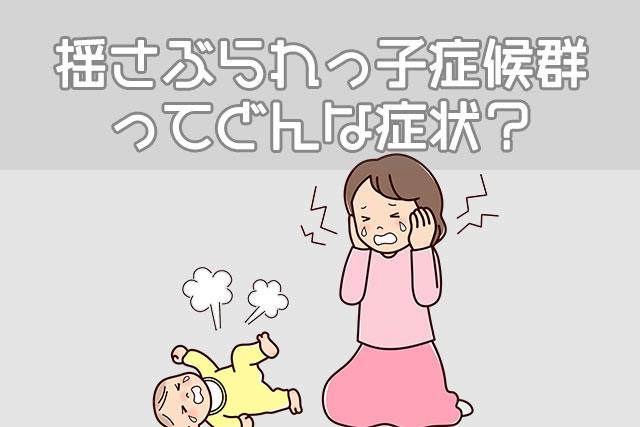 揺さぶられっ子症候群ってどんな症状?