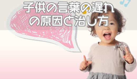 赤ちゃん言葉、発音、言い間違い、子供の言葉の遅れの原因となおし方