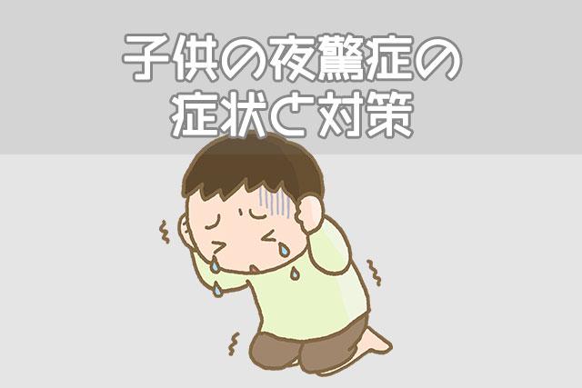 子供の夜驚症の症状と対策