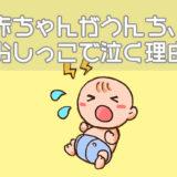 赤ちゃんがうんちやおしっこで泣く理由