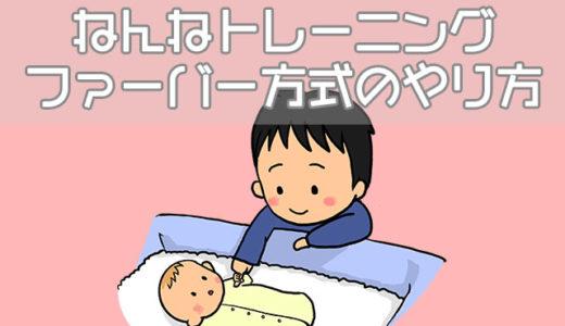 海外のネントレ・夜泣き対策は赤ちゃんを放置!cry it outのやり方