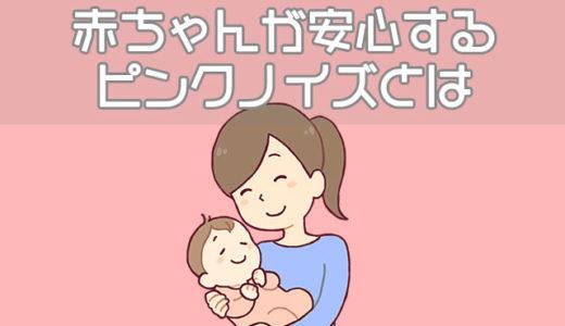 【胎内音】寝かしつけに効果的なピンクノイズと胎内環境の作り方