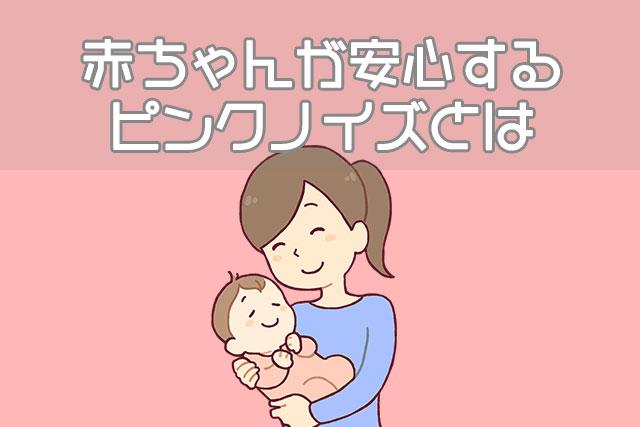 赤ちゃんが安心するピンクノイズとは