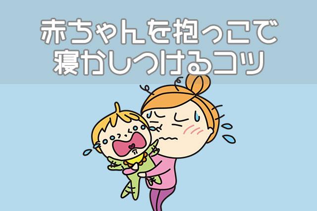 赤ちゃんを抱っこで寝かしつけるコツ