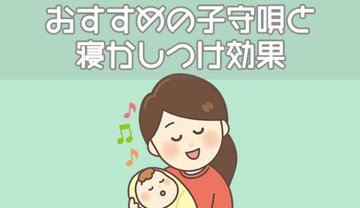 【動画】子守唄の効果、寝かしつけにおすすめの子守唄5選【歌詞】
