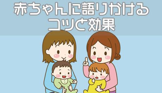 赤ちゃんに語りかける6つの効果、自然に話しかけるコツ