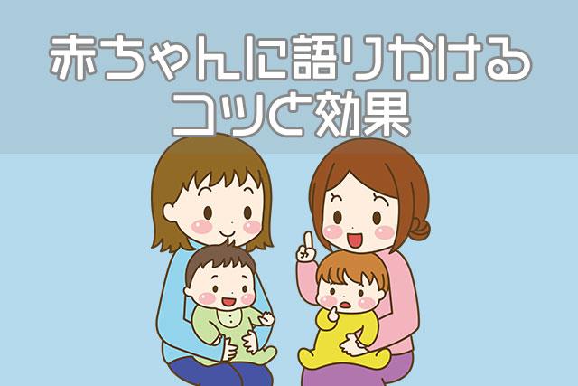 赤ちゃんとに語りかけるコツと効果