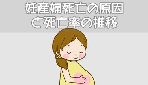 30-40代の妊娠・出産リスクは?妊産婦死亡原因と死亡率・人数の推移