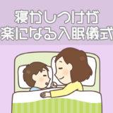 寝かしつけが楽になる入眠儀式