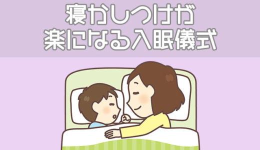 寝かしつけが楽になる入眠儀式5か条とおすすめ入眠儀式