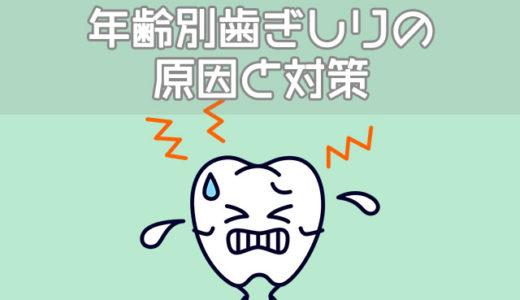うちの子の歯ぎしりが心配……年齢別の原因と歯ぎしり対策