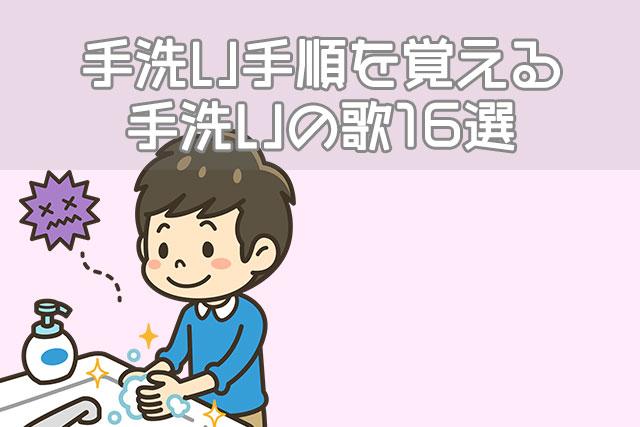 手洗い手順を覚える手洗いの歌16選