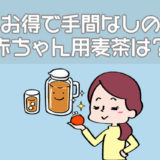 お得+手間なしの赤ちゃん用麦茶は?