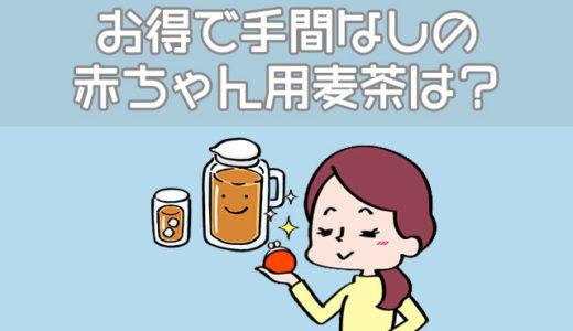 ベビー麦茶と大人用麦茶の違い、お得+手間なしの赤ちゃん用麦茶は?