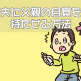 育児しない夫に父親の自覚を持たせる方法