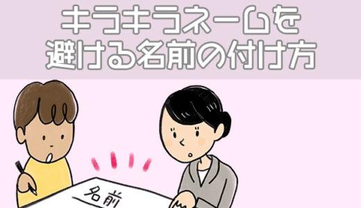 変な名前は避けたい!キラキラ&シワシワネームと普通の名前の違い