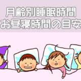 月齢別睡眠時間、お昼寝時間の目安
