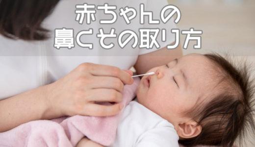 赤ちゃんの奥の鼻くそ・固まった鼻くその取り方と溜めない方法