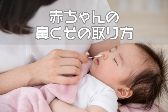 赤ちゃんの鼻くその取り方